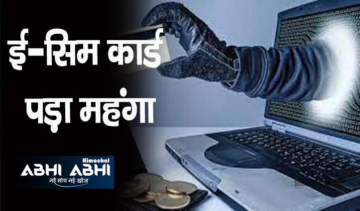 50 हजार की ऑनलाइन ठगी का शिकार हुआ युवक, कुल्लू साइबर सेल पुलिस ने किया कमाल
