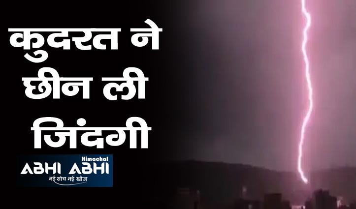 आकाशीय बिजली ने ढाया कहर : यूपी, राजस्थान, मध्य प्रदेश में 68 की मौत