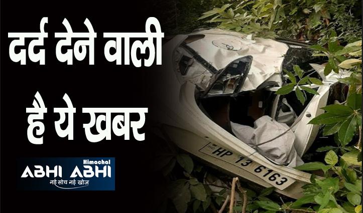 Himachal: खाई में गिरी कार, चालक की गई जान, 8 वर्षीय बच्ची की सर्पदंश से मौत
