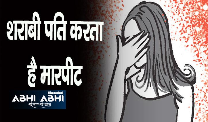 Himachal : विवाहिता का आरोप-ससुराल वालों ने जबरन पिलाया जहर