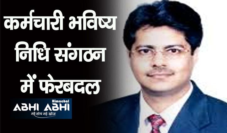 कुमार रोहित बने पंजाब व हिमाचल के नए अपर केंद्रीय भविष्य निधि आयुक्त