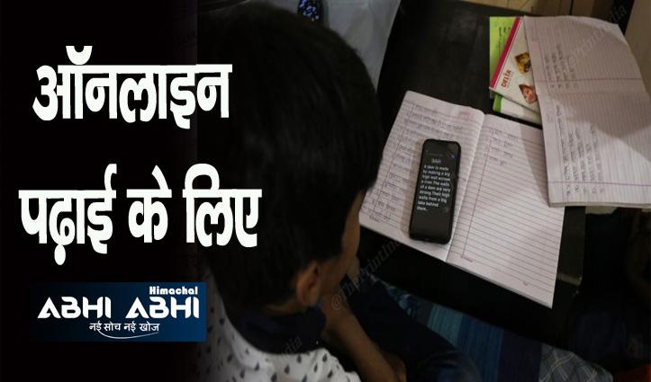 वाह! डिजिटल साथी अभियान शुरू, जरूरतमंद बच्चों के लिए जुटाए जा रहे फोन
