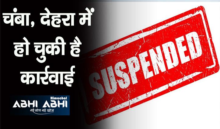 Himachal: एचआरटीसी पालमपुर यूनिट के कैशियर और क्लर्क सस्पेंड, जाने कारण