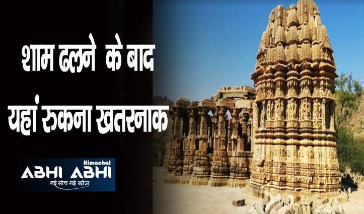 राजस्थान के इस रहस्यमयी मंदिर में सूर्यास्त के बाद लोग बन जाते हैं पत्थर