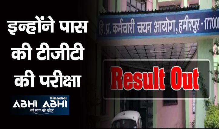 टीजीटी (आर्टस) के 307 पदों के लिए 995 हुए सफल, HPSSC ने घोषित किया परिणाम