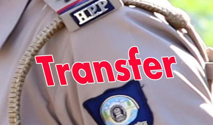 हिमाचल पुलिस विभाग में बड़ा फेरबदल, 27 अधिकारियों को किया इधर- उधर