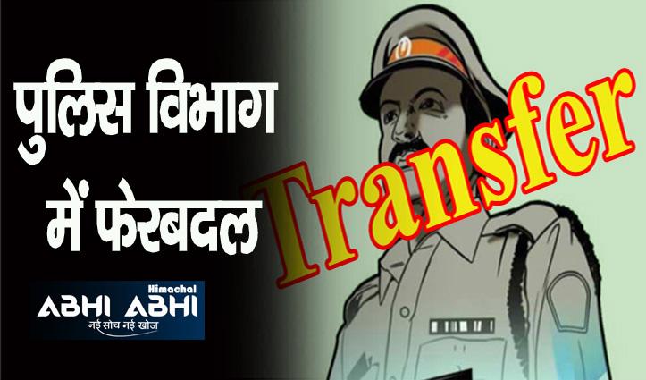 जयराम सरकार ने बदले 14 पुलिस अधिकारी, कांगड़ा के एएसपी राजेश कुमार जाएंगे बनगढ़
