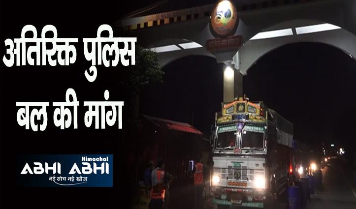 पुलिस ने Punjab की सीमाओं पर बढ़ाई चौकसी, क्यों करना पड़ा ऐसा-जानिए