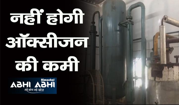 हिमाचल में यहां खुला नया ऑक्सीजन प्लांट, रोजाना 700 सिलेंडर हो सकेंगे रिफिल