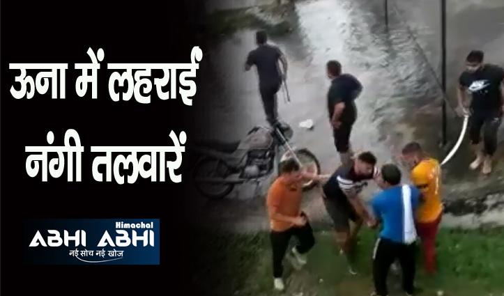 हिमाचल में दिन-दहाड़े खूनी संघर्ष, युवकों ने तलवारों -तेजधार हथियारों से किये एक-दूसरे पर वार