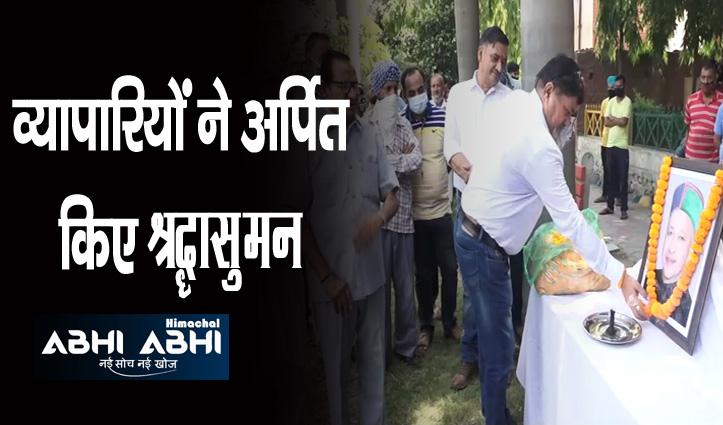 ऊना में याद किए पूर्व सीएम वीरभद्र सिंह, एमसी पार्क में दी श्रद्धांजलि