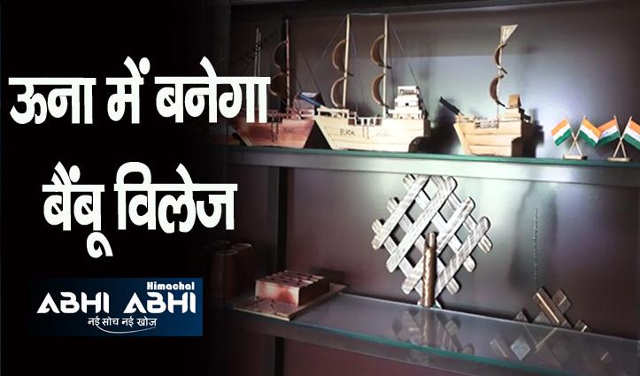 बैंबू मैन ऑफ इंडिया बोले- ऊना का बांस दे सकता है कई लोगों को रोजगार