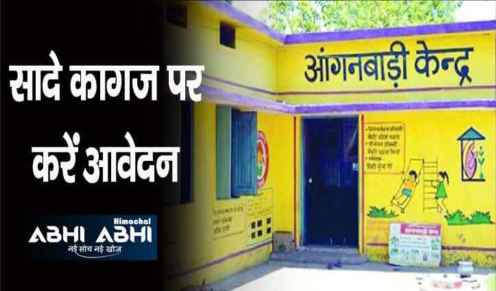 Himachal: यहां भरे जाएंगे आंगनबाड़ी कार्यकर्ता एवं सहायिका के पद, मांगें आवेदन