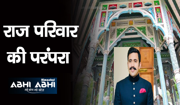 विक्रमादित्य सिंह संभालेंगे राजगद्दीः राजतिलक के बाद होगा वीरभद्र सिंह का अंतिम संस्कार