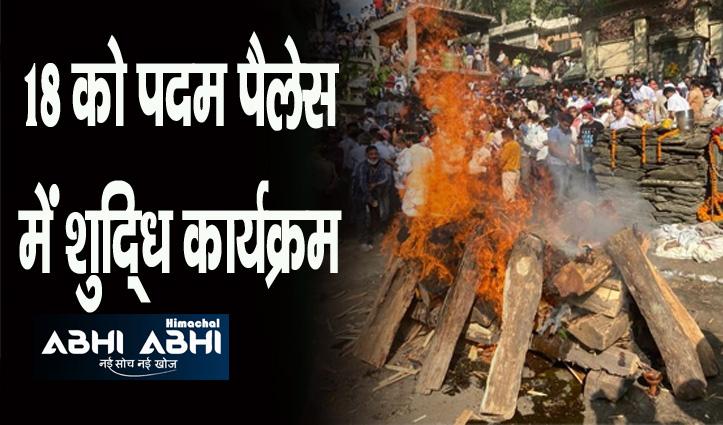 हरिद्वार व चंद्रभागा नदी के अलावा प्रदेश के 72 ब्लॉकों में विसर्जित होंगी वीरभद्र सिंह की अस्थियां