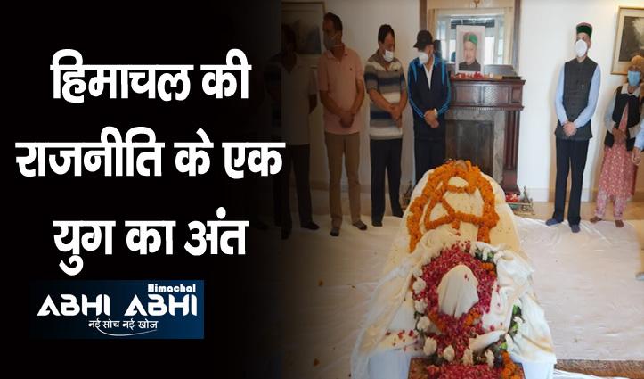 वीरभद्र के निधन पर तीन दिन का राजकीय शोक ,शनिवार को होगा रामपुर में अंतिम संस्कार