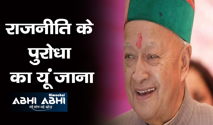 वीरभद्र सिंह के निधन पर पीएम मोदी, अमित शाह, राहुल गांधी सहित कई नेताओं ने जताया शोक