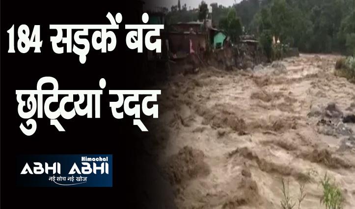 हिमाचल में आज होगी भारी बारिश, 18 तक खराब रहेगा मौसम; सात जिलों पर बरसेगी आफत