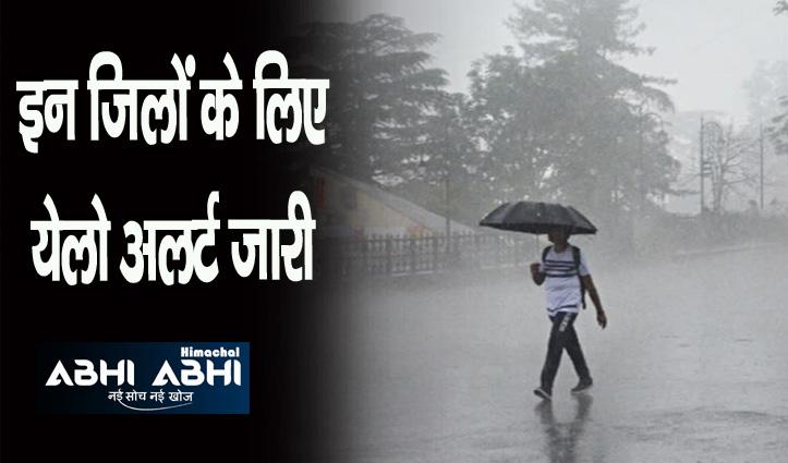 हिमाचल में गिरा अधिकतम और न्यूनतम तापमान, कहां कितनी बारिश-जाने