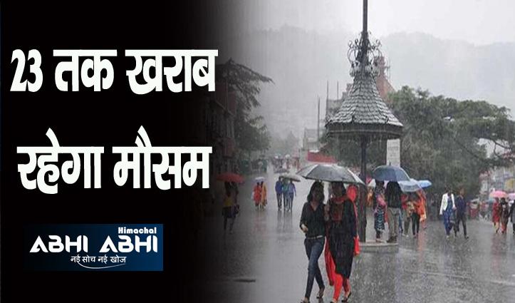 हिमाचल में भारी से बहुत भारी बारिश का ऑरेंज अलर्ट, 10 जिलों पर भारी पड़ेंगे ये तीन दिन