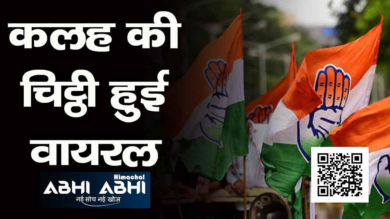 हिमाचल कांग्रेस में कलह: सोनिया गांधी को लिखी चिट्ठी वायरल, पीसीसी चीफ सहित कई निशाने पर