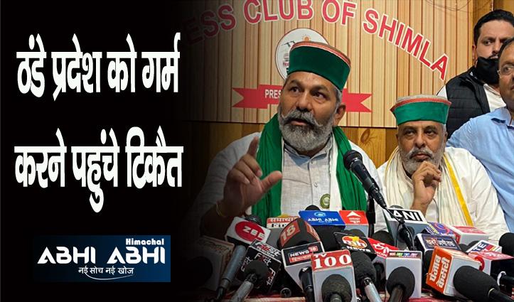 टिकैत की धमक: शिमला को दिल्ली बनते नहीं लगेगी देर, इसकी जिम्मेवार सरकार होगी