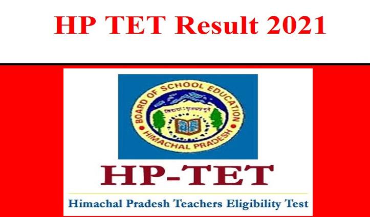 HPBoSE : शिक्षा बोर्ड ने घोषित किया अध्यापक पात्रता परीक्षा का परिणाम
