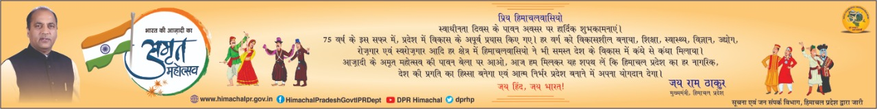himachalpr.gov.in