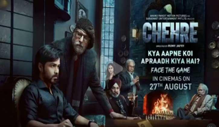 27 अगस्त को सिनेमाघरों में रिलीज होगी अमिताभ बच्चन की 'चेहरे'