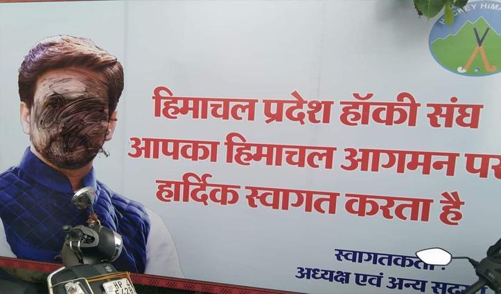 Himachal: यहां अनुराग ठाकुर के पोस्टर पर पोती गई कालिख, मचा बवाल