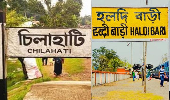 56 साल बाद भारत-बांग्लादेश चिलाहाटी-हल्दीबाड़ी रेल लिंक  हुआ बहाल