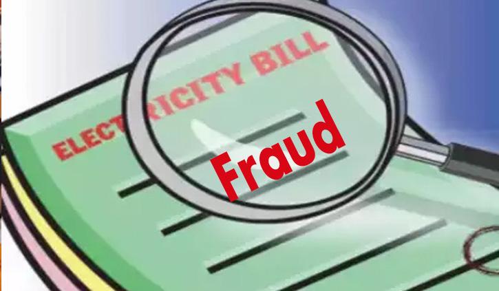धोखाधड़ी: बिजली बोर्ड के इंजीनियर ने पीड़ित के घर भेजा 1 लाख रुपए का बिल