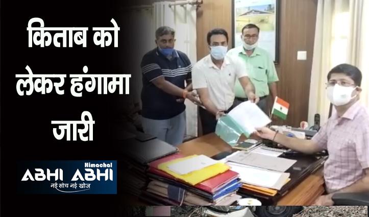 हिमाचल: गुज्जर समुदाय ने डॉ. सुनील गुप्ता की किताब पर जताई आपत्ति, लाइब्रेरी से हटाने की मांग