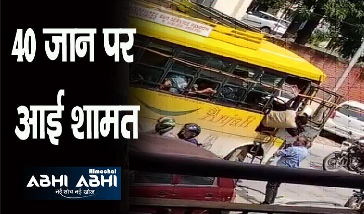 हिमाचल में यहां चलती बस से ड्राइवर को फेंका नीचे, अटकी लोगों की सांसें, देखें वी़डियो