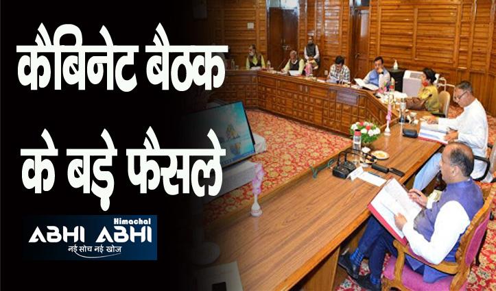Cabinet Breaking: हिमाचल में एंट्री के लिए कोरोना रिपोर्ट जरूरी, बुलेटप्रूफ गाड़ियां खरीदने को मंजूरी