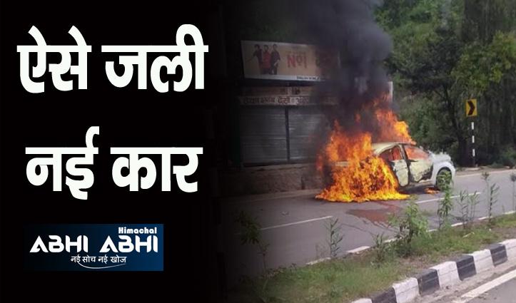 हिमाचल: चलती कार में लगी आग, तीन माह पहले खरीदी थी, चार लोग थे सवार