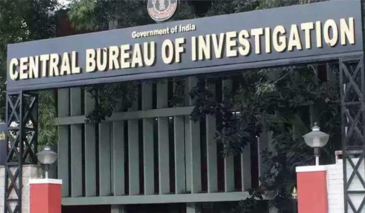 बैंक धोखाधड़ी मामले में सीबीआई ने प्राइवेट फर्म की निदेशक को किया गिरफ्तार