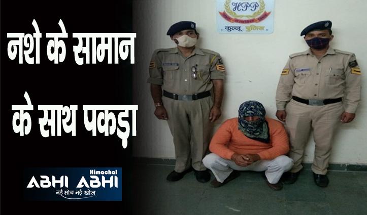 हिमाचल में सड़क पर जा रहे मंडी निवासी से पकड़ी सात किलो 447 ग्राम चरस