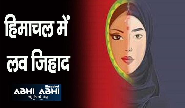महिला ने पति पर लगाया लव जिहाद का आरोप, बोली- 'हिंदू धर्म में लौटना चाहती हूं'