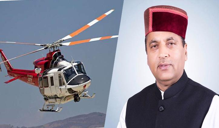 सीएम जयराम के हेलीकॉप्टर को यकायक उतारना पड़ा, ये रहा कारण-एक क्लिक पर जानें
