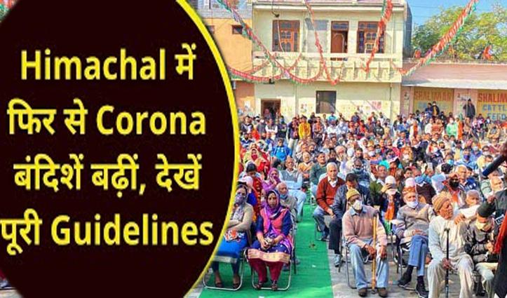 Himachal : अनुराग ठाकुर की रैली खत्म होते ही सरकार ने लगाई कोरोना बंदिशें, आदेश जारी