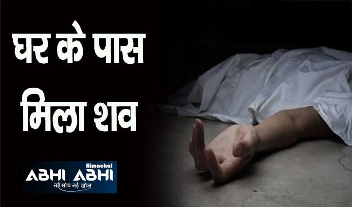 Himachal: नाबालिग बेटी से दुष्कर्म करने वाले आरोपी पिता की खेत में मिली लाश