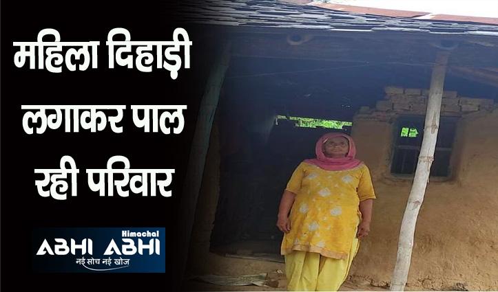 Himachal : जर्जर हो चुके मकान में रहने को मजबूर एक परिवार, कभी भी गिर सकता है