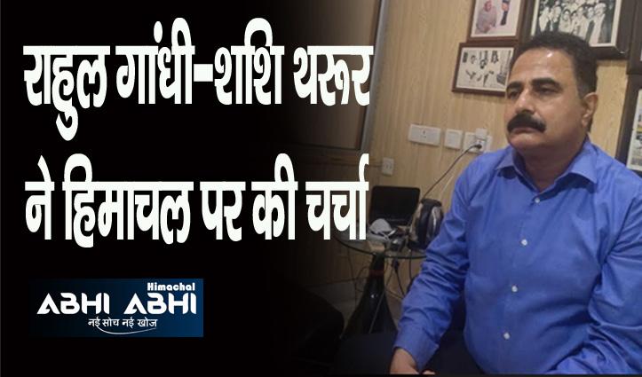 हिमाचल प्रदेश प्रोफेशनल कांग्रेस के अध्यक्ष डॉ. राजेश शर्मा ने दिए राष्ट्रीय बैठक में सुझाव