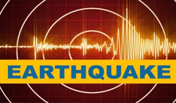 आजादी का जश्न मना रहे हिमाचल के इस जिले में कांपी धरती, आया भूकंप