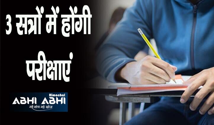 एचपीयू ने जारी किया पीजी के लिए प्रवेश परीक्षाओं का शेड्यूल,  जाने कब से हो रही शुरू
