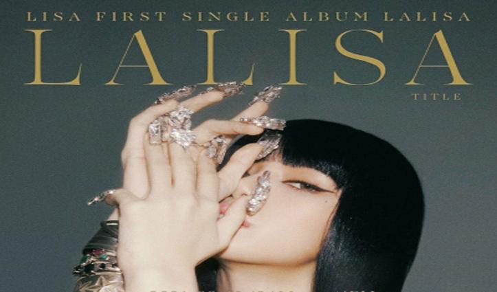 'ब्लैकपिंक' की लिसा का पहला एकल एल्बम 'लालिसा' का पोस्टर रिलीज