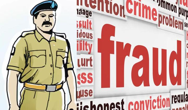 बिलासपुर में अब इस हेड कांस्टेबल ने की लाखों की ठगी, धोखाधड़ी का मामला दर्ज