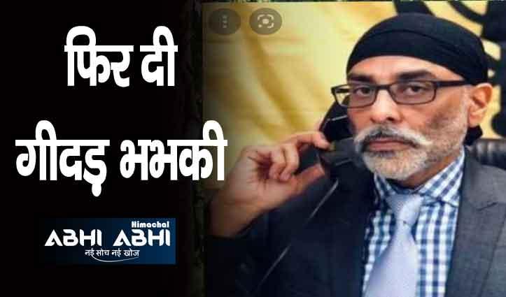 हिमाचल: आतंकी गुरपतवंत सिंह पन्नू ने फिर किया पत्रकारों को कॉल