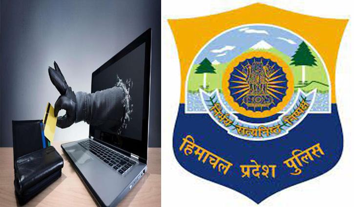 हिमाचल पुलिस का यह संदेश बचा सकता है आपको साइबर फ्रॉड से
